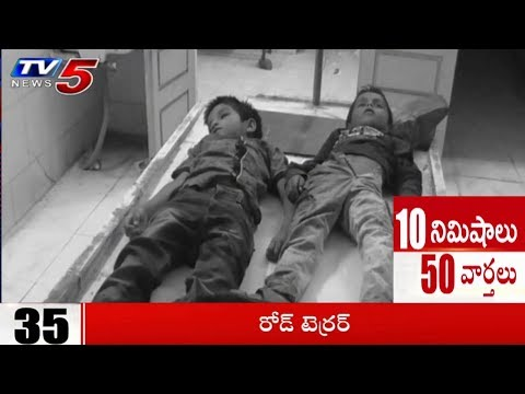 10 Minutes 50 News | 31st May 2018 | TV5 News