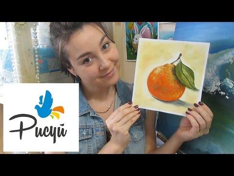 Видео как нарисовать мандарин