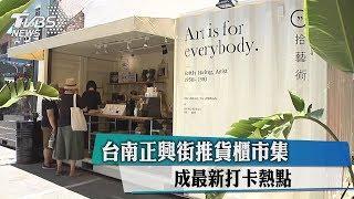 台南正興街推貨櫃市集 成最新打卡熱點