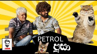 Sinhala Funny Video # 14 | Petrol Cat | petro