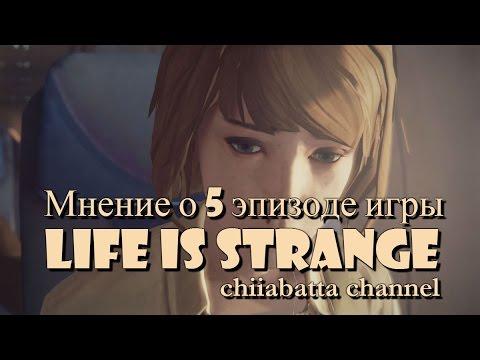 Мнение о 5-ом эпизоде life is strange.