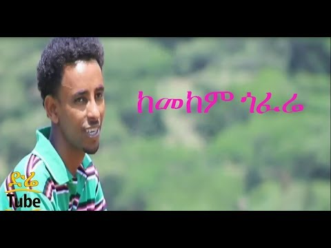 Yared Shumet  - Kemekem Gofere - New Ethiopian Music Video 2017