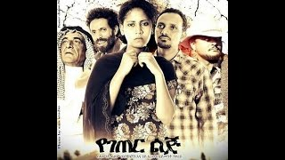 2014 - Trailer Yegeter Lij የገጠር ልጅ Addis Ethiopian Movie AdaSEsrv