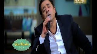 #صاحبة_السعادة   شاهد .. مدحت صالح يغني