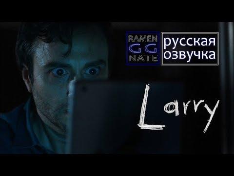 Larry - Short Horror Film/Ларри (RUS)