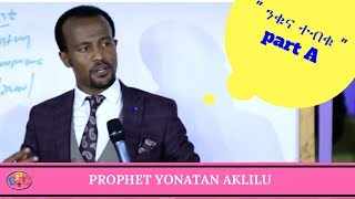 PROPHET YONATAN AKLILU AMAZING TEACHING ADDIS ABABA 2017