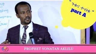 PROPHET YONATAN AKLILU AMAZING TEACHING ADDIS ABABA 2017