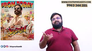 PATTAS review by Prashanth