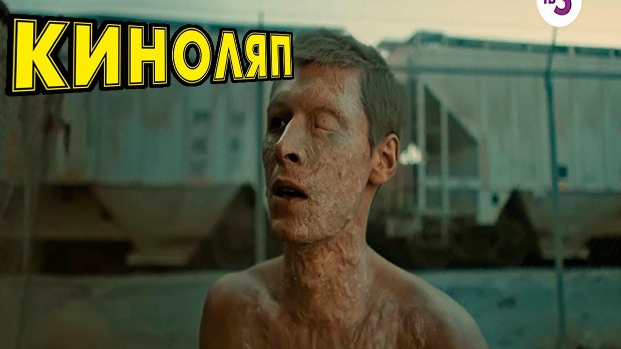 Фильмы 2018 чернобыль