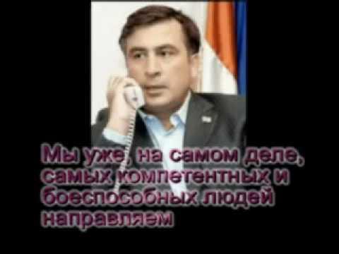 Разговор Тимошенко и Саакашвили