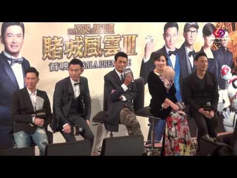 賭城風雲III - 香港首映禮