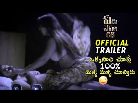 Yedu Chepala Katha Official Trailer | Bhanu Sri | Meghana Chowdary | Telugu Varthalu