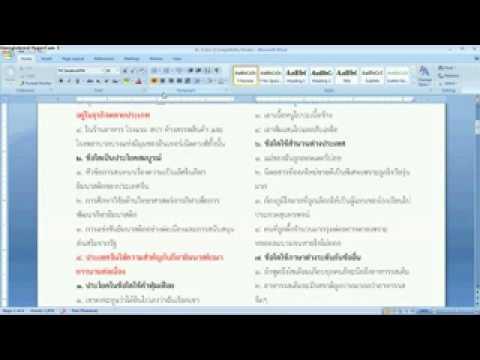 ครูพลอย เฉลย ONET ม.6 ภาษาไทย ตอนที่ 1