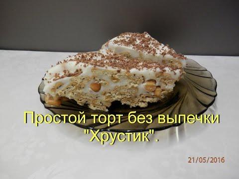 Вкусный простого торта без выпечки