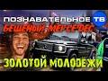 Власть кланов: Бешеный мерседес Золотой молодёжи (Познавательное ТВ, Артём Войтенков)