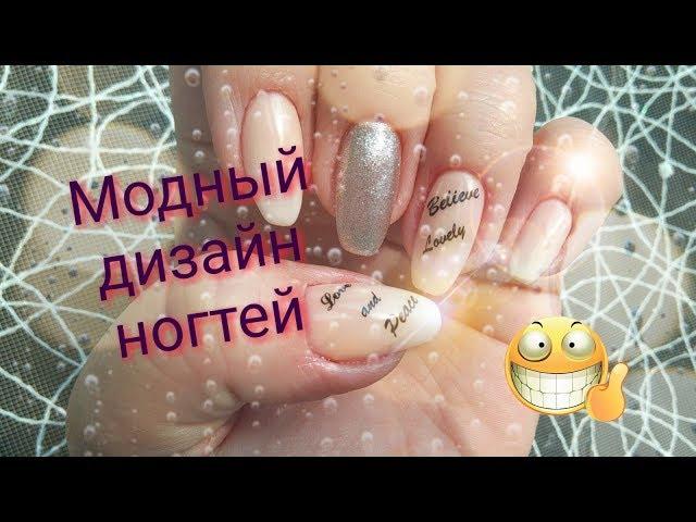 Модный дизайн ногтей 2019/ Маникюр самой себе