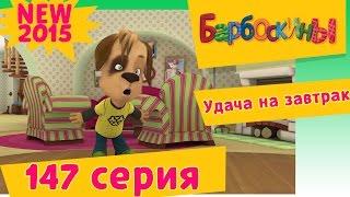 Барбоскины - 147 серия. Удача на завтрак (НОВЫЕ СЕРИИ)