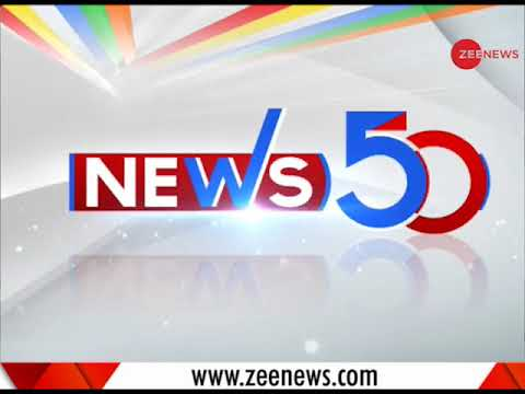 News 50: Watch top news stories of the day | देखिए आज की बड़ी खबरें
