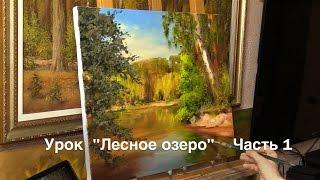 """Урок """"Лесное озеро"""" Часть 1. Живопись маслом Alla Prima. Painting class from Oleg Buiko"""