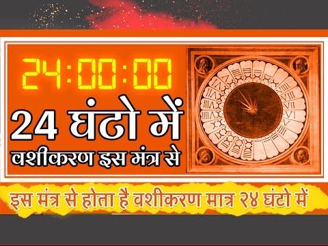 24 घंटो में वशीकरण इस मंत्र से | Vashikaran in 24 hr. using This Powerfull Vashikaran Mantra [hindi] thumbnail