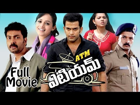 Atm Telugu Full Length Movie || Prithviraj, Bhavana, Biju Menon And Narain video
