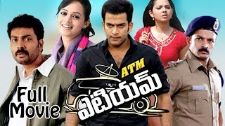Naan Ee - ATM Telugu Full Length Movie || Prithviraj, Bhavana, Biju Menon and Narain