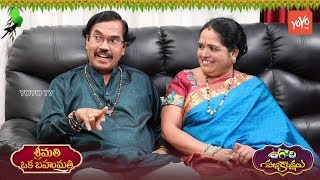 Tollywood Lyric Writer Suddala Ashok Teja Couple Ugadi Special | Srimathi Oka Bahumathi