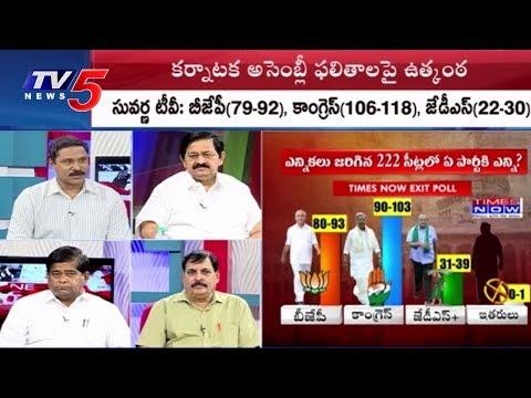 ఎగ్జిట్ పోల్స్ అంచనాలతో ఉత్కంఠ  | Karnataka Election Exit Poll Results | News Scan | TV5 News