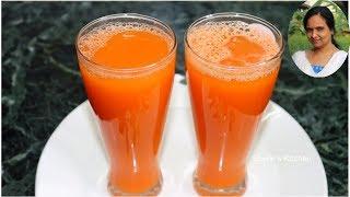 கேரட் ஜூஸ் செய்வது எப்படி | How To Make Carrot Juice | Summer Special Juice Recipes