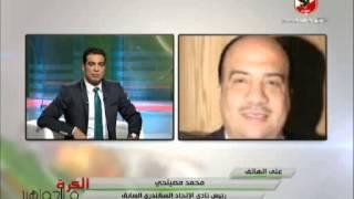 """محمد مصيلحى """"الصلح بين عز حسين وهشام حسن لم يكون بنيه حسنه"""""""