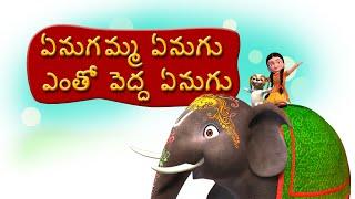 Enugamma Enugu Telugu Rhymes for Children