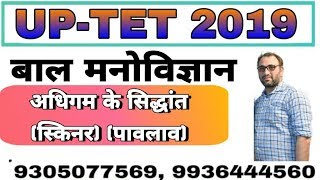 🔴#2019#UP_TET #Child_Psychology LEC 01 BY R.P SIR