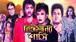 বেঈমানের শাস্তি | Beymaner Shasti | Bangla Movie | Masum Parvez Rubel |  Bappa Raj | Antara