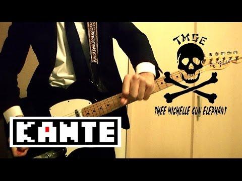 【高速カッティングで事故発生】世界の終わり / THEE MICHELLE GUN ELEPHANT (guitar Cover)