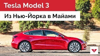 Тест-драйв Tesla Model 3 - зарядка на Supercharger и автопилот по пути из Нью-Йорка в Майами