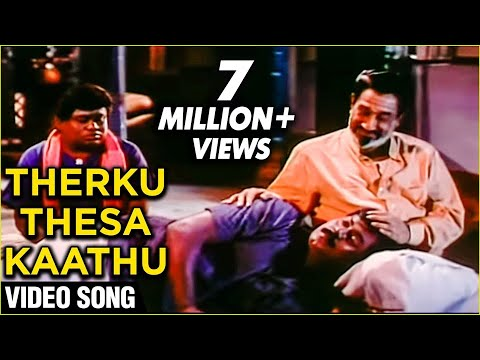 Therku Thesa Kaathu Song - En Aasai Rasave - Sivaji Ganesan, Murali, Radhika Sarathkumar video