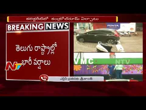 Rains In Telugu States | Roads Flooded With Rain Water | తెలుగు రాష్ట్రాల్లో భారీ వర్షాలు | NTV