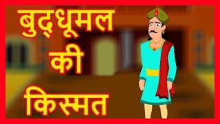 बुद्धूमल की किस्मत | Stories for Kids | Hindi Story for Kid | Hindi Cartoon | Maha Cartoon TV XD