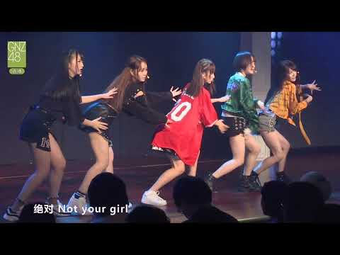 I'm not your girl GNZ48 陈珂 曾艾佳 林嘉佩 李沁洁 陈俊宏 20170811