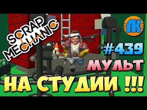 СМОТРЕТЬ МУЛЬТИК ПРО ТЕЛЕ СТУДИЮ \ GAME Scrap Mechanic \ FREE DOWNLOAD \ СКАЧАТЬ СКРАП МЕХАНИК !!!