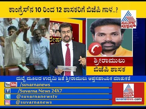 Sriramulu Reacts Over 'Operation Kamala' | Exclusive Audio Of Sriramulu's Close Aide