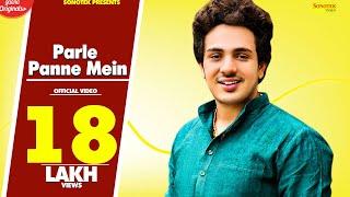 Latest Haryanvi Song 2018 || Parle Panne Mein || Diler Singh Kharkiya || Sumit Guliya