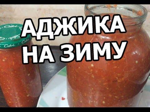 Аджика домашний рецепт на зиму
