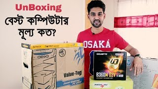 UnBoxing World's Most Powerful Computer