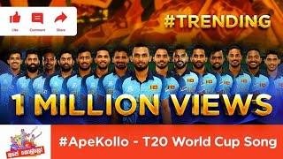 Ape Kollo | T20 World Cup Song