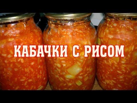 Кабачки с рисом на зиму. Очень вкусно!