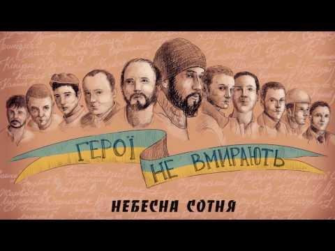 Наталка Карпа - Реквієм за Небесною Сотнею