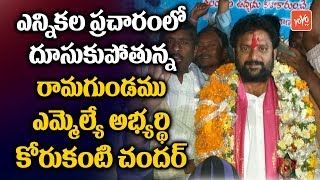 Korukanti Chander Election Campaign in Ramagundam | Telangana Elections 2018