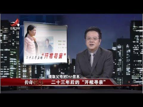 中國-傳奇故事-20181226-二十三年後的開棺尋親