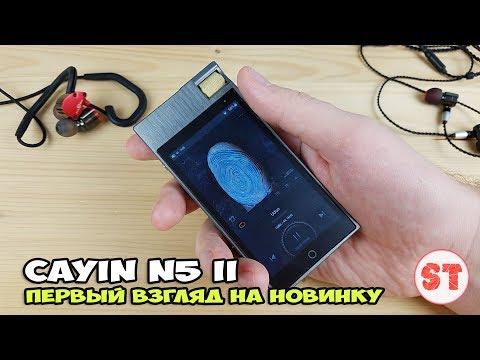 Cayin N5 II - первый взгляд на свежий Hi-Res аудиоплеер